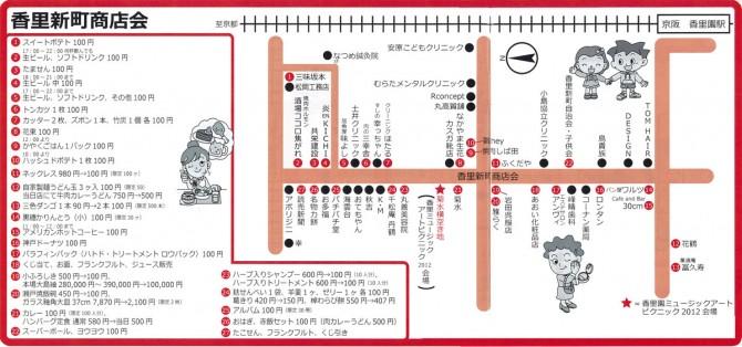 100円商店街-香里新町商店会