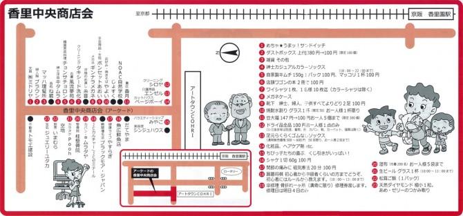 100円商店街-香里中央商店会