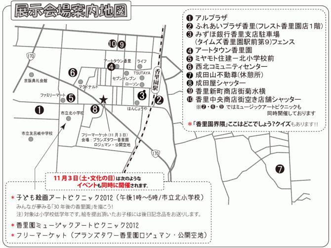 香里園界隈ええとこ百景写真展2012 会場マップ