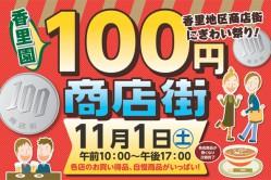 100円商店街 2014年11月