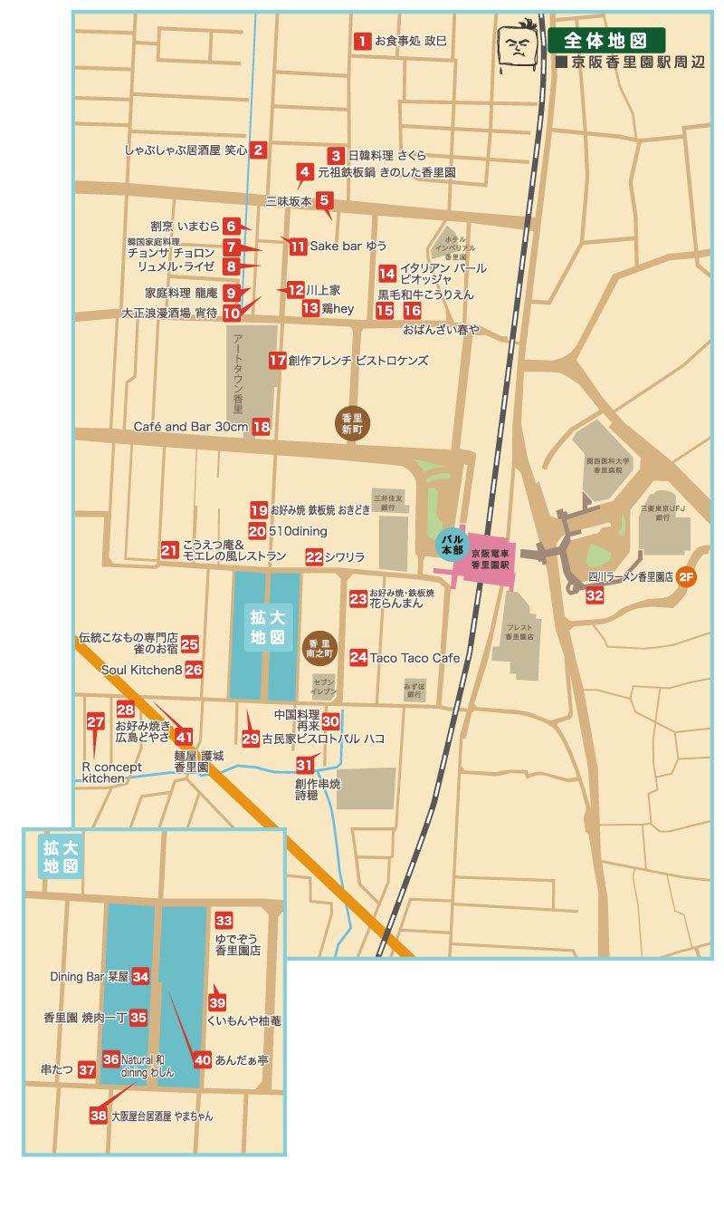 香里園バル マップ