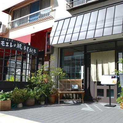 こうえつ庵&モエレの風レストラン