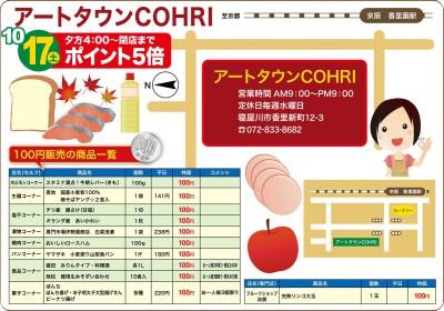 香里園100円商店街 アートタウンCOHRI