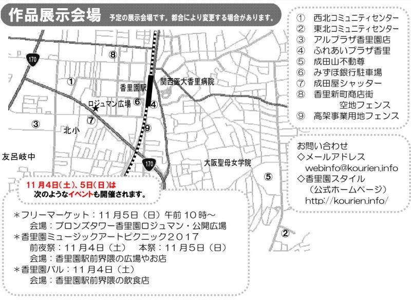 香里園界隈ええとこ百景写真展2017 展示会場地図