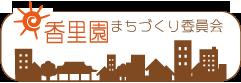 香里園街づくり委員会