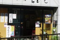 和菓子の店 ちとせ
